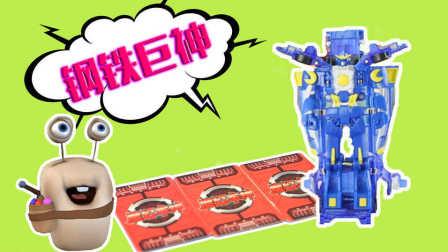 白白侠玩具秀:【魔幻车神】之 钢铁巨神 变形汽车机器人