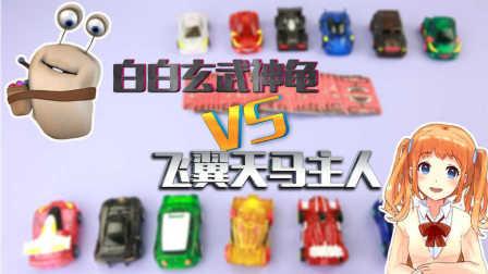 白白侠玩具秀:【魔幻车神】02 玄武神龟VS飞翼天马 变形汽车比赛