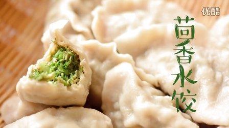 蓝猪坊 2016 茴香饺子 18