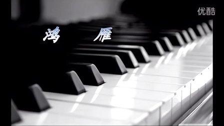 鸿雁 超经典好听钢琴曲_8m0l5xgw.com