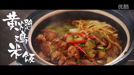 黄焖鸡米饭x手撕茄子