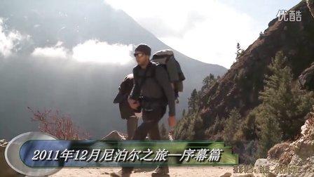 20111204-1225尼泊尔EBC之旅01序幕篇