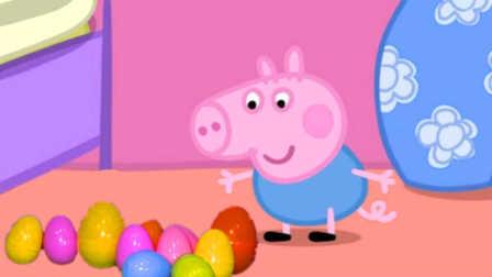 猪爸爸妈妈买了好多健达奇趣蛋呀!粉红猪小妹小猪佩奇乔治捉迷藏!大头儿子 熊出没 水果切切看 超级飞侠 猪猪侠 爱探险的朵拉 愤怒的小鸟 小马宝莉 佩佩猪