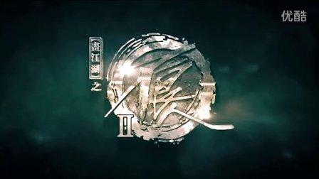 《画江湖之不良人第2季》最新版预告片