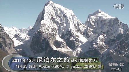 20111204-1225尼泊尔EBC之旅08