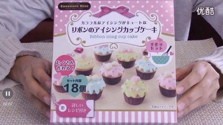 【日本食玩】糖霜杯子蛋糕 求订阅~