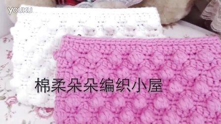 棉柔朵朵编织小屋 球球手拿包编织视频教程