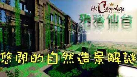 【巧克力】『Minecraft:殒落仙台』 - 悠闲的自然造景解谜