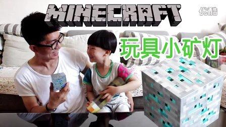 [小宝趣玩]Minecraft我的世界 - 玩具小矿灯