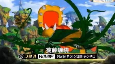【魔力玩具学校】第三季魔幻车神W第2集