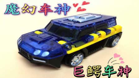 【魔力玩具学校】巨鳄车神PK威甲车神 第二三季新款魔幻车神W 自动变形玩具车机器人爆裂飞车猎车兽魂