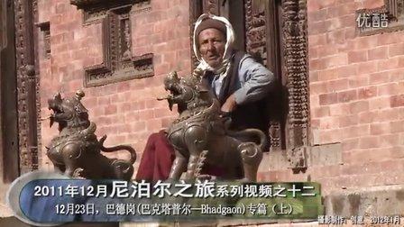 20111204-1225尼泊尔EBC之旅12
