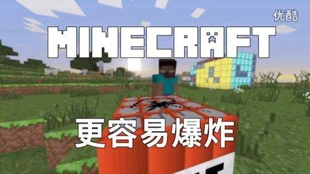 如果Minecraft更容易爆炸 iCaY我的世界短片(Machinima)