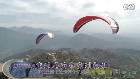 20120309-0323尼泊尔之滑翔伞