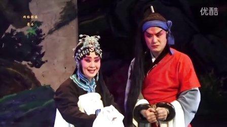 京剧《野猪林》中集