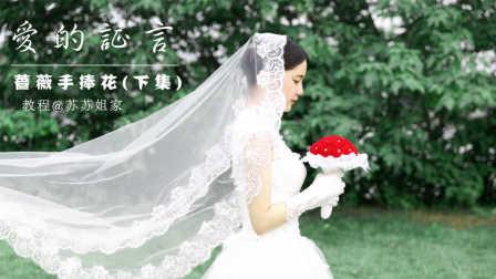 【A014_下集】苏苏姐家_钩针蔷薇新娘手捧花_教程最新花样大全