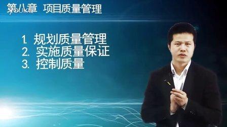 PMP项目管理培训师徐建新精品课程:第八章 项目质量管理