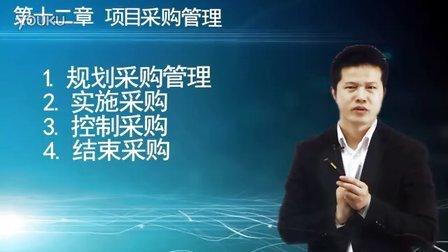 上海PMP培训考试认证机构独家课程:第十二章 项目采购管理