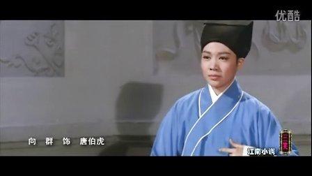 高清三笑-道情调(向群)-江南小调