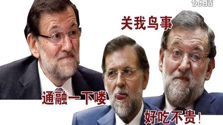 西班牙首相拉霍伊走的是谐星路线 【板鸭十万个冷知识】 友行传媒