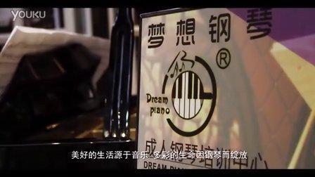 梦想钢琴活动花絮 广州成人钢琴培训机构