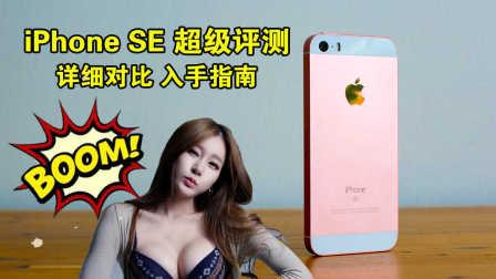 【超评测】苹果iPhoneSE 入手指南 对比评测 苹果SE 功能介绍