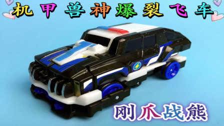 【魔力玩具学校】钢爪战熊 机甲兽神爆裂飞车(狙击系列)开箱试玩测评 自动变形玩具车