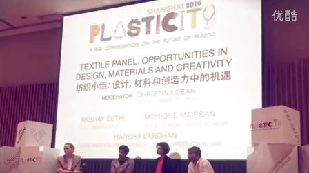 Plasticity塑料城市论坛2016精华片段 (1)