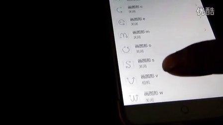 魅族 mx4手势唤醒功能评测