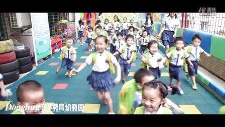 茂名儿童公益广告  《东华教育公益广告——关爱孩子》