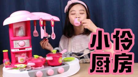 0002 超大型厨房玩具过家家亲子游戏!