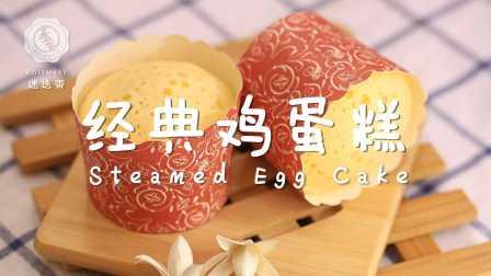 迷迭香:六一特别蒸蛋糕