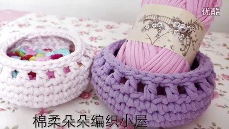 棉柔朵朵编织小屋  精致收纳筐编织视频教程