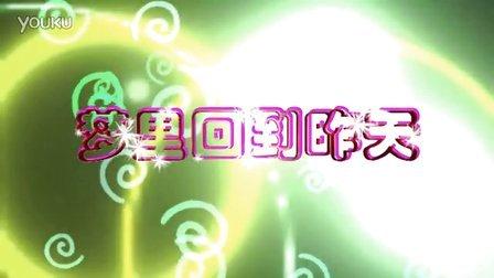 歌曲MV《梦里回到昨天》