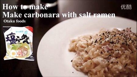 【创新饭 食谱NO7】盐拉面→培根蛋面 /Salt ramen→Carbonara ASMR