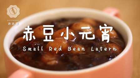迷迭香:赤豆小元宵