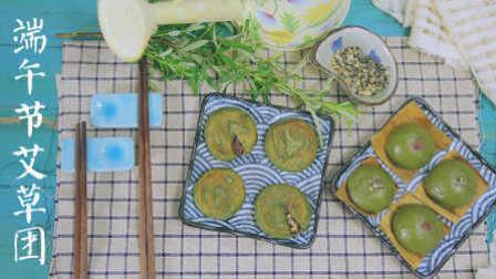 丨夏厨丨端午节的艾草团子 VOL.26