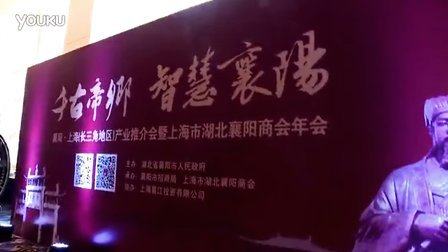襄阳·上海(长三角地区)产业推介会暨上海市湖北襄阳商会年会花絮