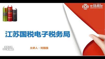 江苏省电子税务局操作指导