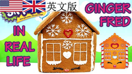 学英语 英文版 现实版玩 姜饼屋 Delicious Ginger Bread House 购物小能手 第3季 Season 3