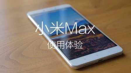 小米Max大屏手机使用体验「WEIBUSI 出品」