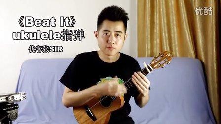 迈克杰克逊《Beat it》ukulele尤克里里指弹