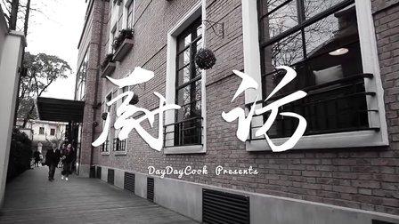 【日日煮】厨访 - 炸鱼薯条