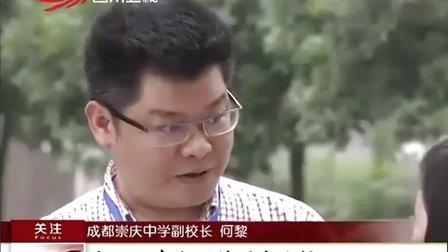 四川卫视报道崇庆中学大数据教学