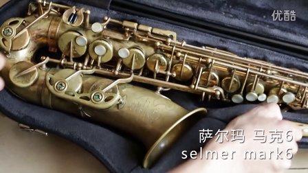 """峰源萨克斯""""塞尔玛 马克6 Selmer mark6""""试吹"""
