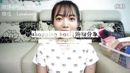 [Miss_奶牛]5月购物分享 | shopping haul:HongKong&Macau