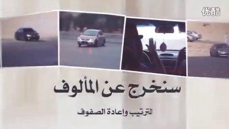 阿拉伯漂移精彩镜头 2