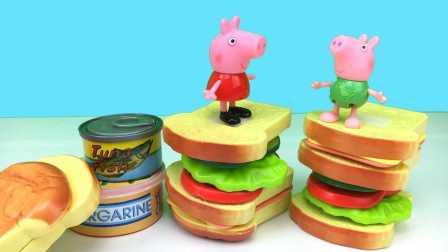 亲子 粉红猪小妹和乔治吃乡村俱乐部三明治 过家家