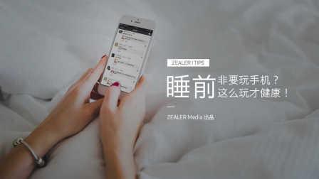 「ZEALER Tips」睡前非要玩手机?这么玩才健康