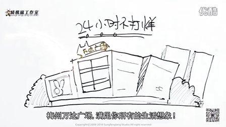 枫岚动漫系列创意漫画《万达开盘认筹》